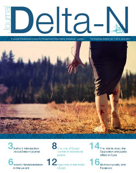 Delta-N Summary Edition Vol 1, No 0