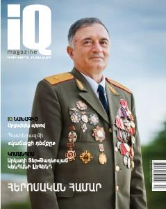 iQ magazine #17, 2012
