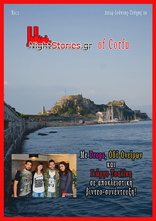 Nightstories of Corfu