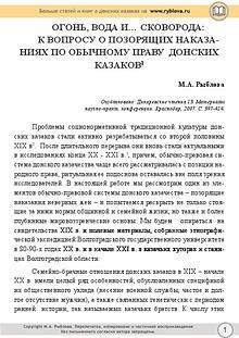 М.А. Рыблова. Традиционные обычаи и обряды донской казачьей общины