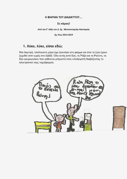 Η ΦΑΡΜΑ ΤΟΥ ΔΙΑΔΙΚΤΥΟΥ.pdf Jun. 2014