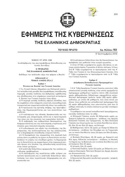 neo_lykeio.pdf 17/9/2013
