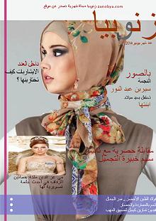 مجلة زنوبيا العد الشهري