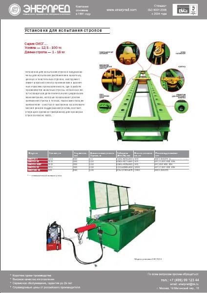 Строповое оборудование Энерпред 2014