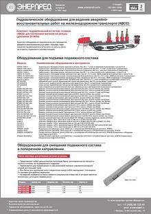 Гидравлическое ж/д-оборудование