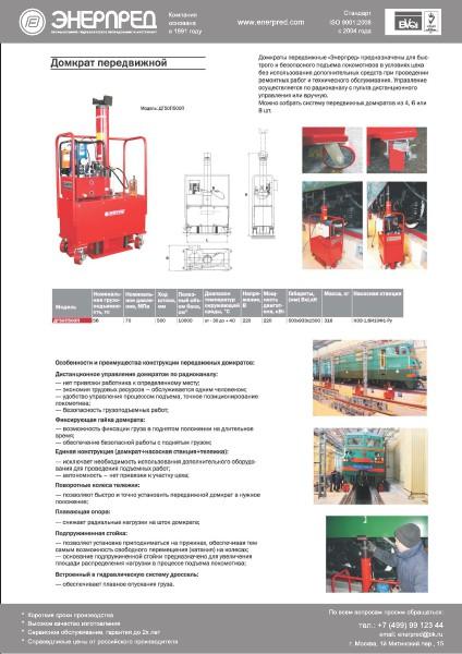 Гидравлическое ж/д-оборудование Энерпред 2014
