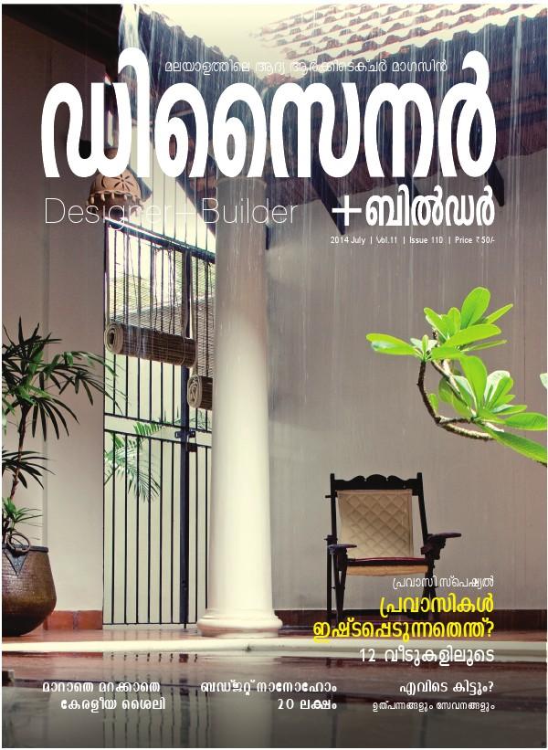Designer + Builder 2014 July ' Pravasi special '