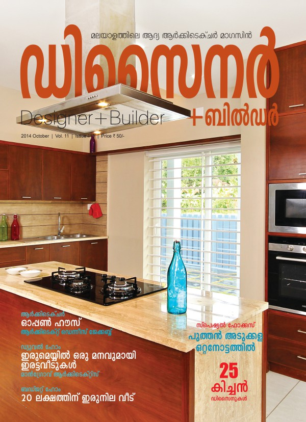 Designer + Builder October 2014 October 2014