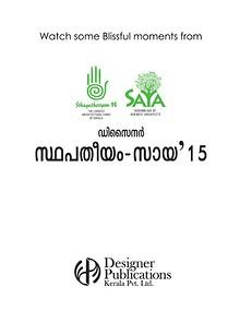 Designer+Builder February 2015