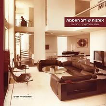 Home Design with Israeli Art