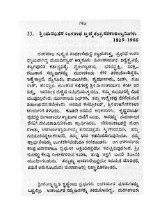 Sri Vageesha Priyah eSouvenir