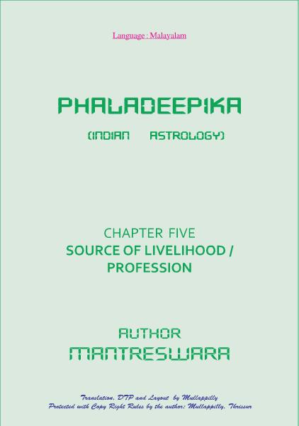 PHALADEEPIKA - 5 (Volume 5)