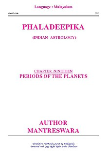 PHALADEEPIKA - 19