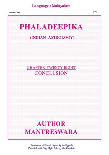 PHALADEEPIKA - 28 (LAST CHAPTER)