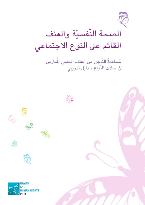 Mental health and gender-based violence  - Helping survivors of sexual violence in conflict – a training manual Arabic version