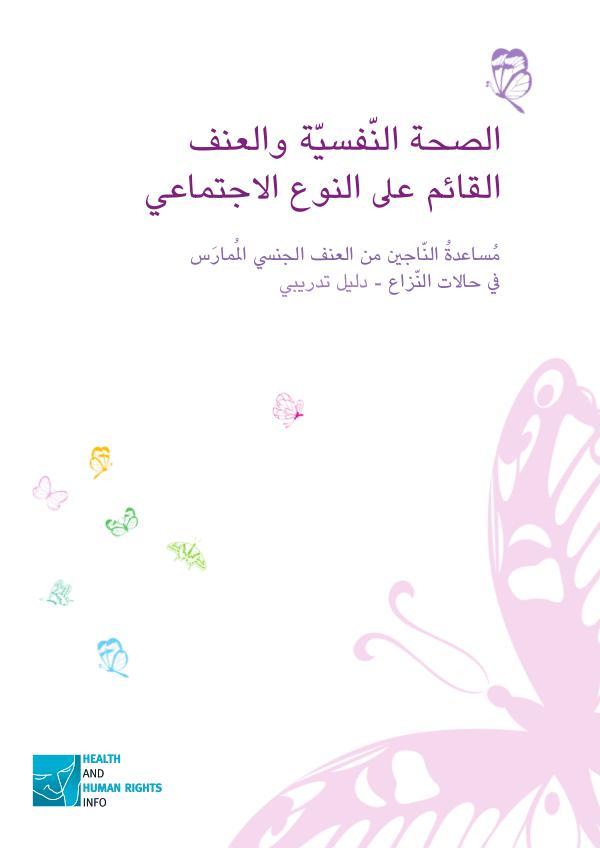 Arabic version