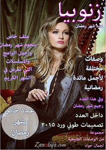 مجلة زنوبيا - إصدارات 2014