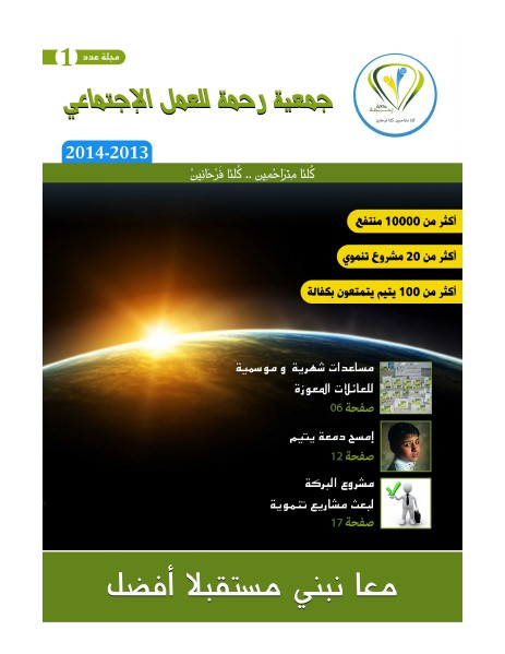 Association Rahma magazine 2013-2014 volume 1