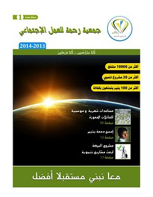 Association Rahma magazine 2013-2014
