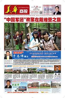 美华商报 2014年