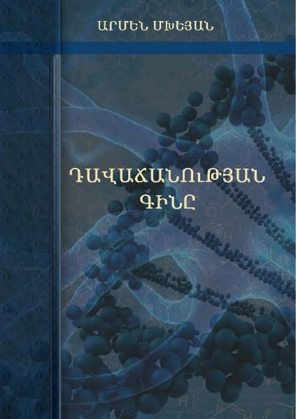 Armen Mkheyan Դավաճանության գինը