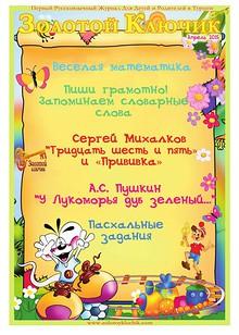 «Золотой Ключик» детский журнал в Турции январь 2015