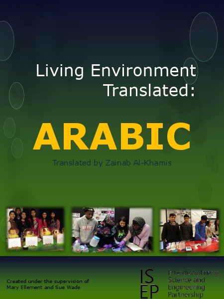 Living Environment Translated Arabic 2014