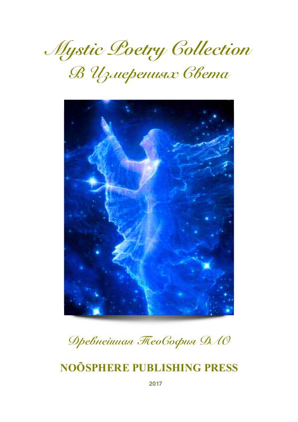 NOOSPHERE ART MAGAZINE Mystic Poetry Collection (Multi-Lingual)