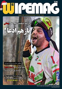 Wipe Paintball Magazine