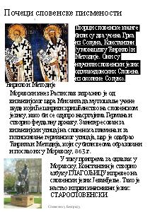 Средњовековна књижевност јануар 2013.г.
