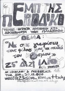 Περιοδικό 25ου Δ.Σ. ΙΛΙΟΥ, 2013-2014