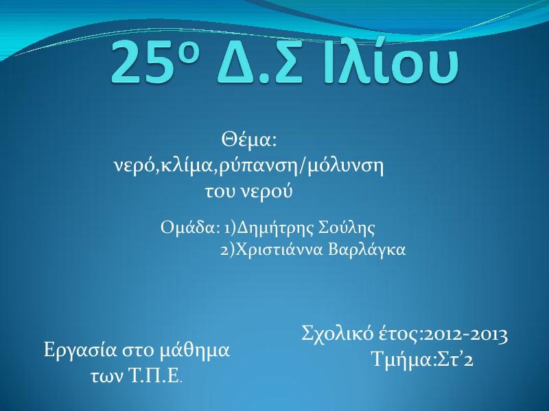 1η Μαθητική Ημερίδα (2012-2013) Jun. 2013