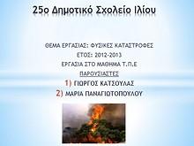 1η Μαθητική Ημερίδα (2012-2013)