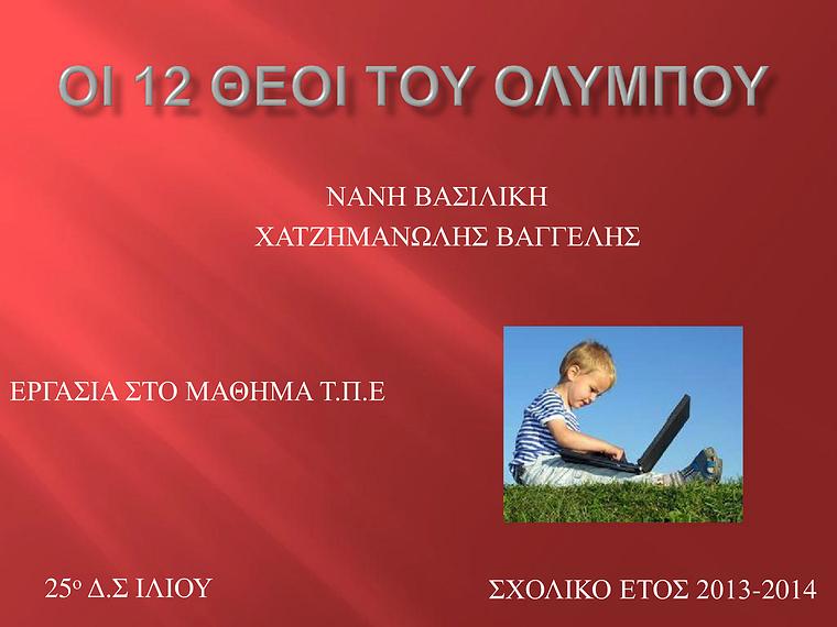 2η Μαθητική Ημερίδα (2013-2014) Jun. 2014
