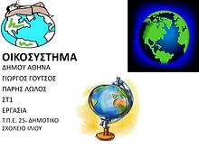 2η Μαθητική Ημερίδα (2013-2014)
