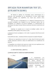 Ανθρώπινες δραστηριότητες που προκαλούν μεταβολές στην επιφάνεια της γης Jun 2013