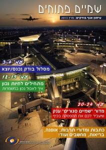 שמיים פתוחים גיליון מרץ 2013
