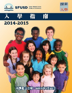 2014-15 SFUSD Enrollment Guides 2014-15 SFUSD Enrollment Guide (Chinese)