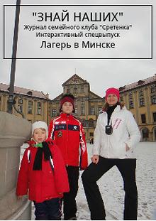 """""""Знай наших"""" - Журнал семейного клуба """"Сретенка"""""""