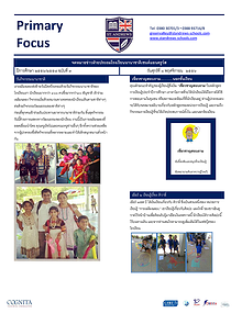 Spotlight on Primary Newsletter