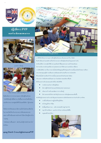 PYP in Action Newsletter Issue 8 [Thai]
