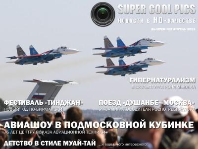 Выпуск 2 - Апрель 2013