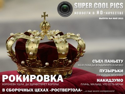 SuperCoolPics - новости в HD-качестве Выпуск 4 - Май 2013