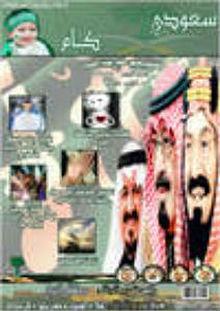 Magazine_crystala