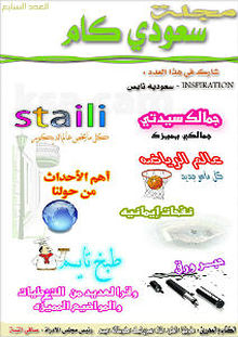 Magazine_crystala