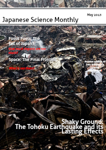 Japanese Science Monthly May 2013