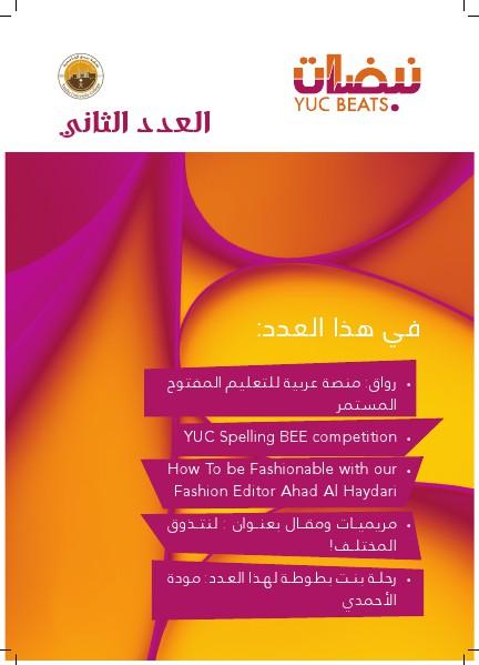 YUC Beats 2nd Issue