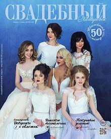 Свадебный Хабаровск, №2(50), апрель-июнь 2017