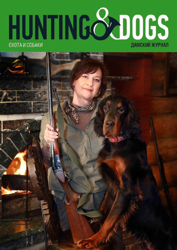Hunting & Dogs Off-season 2017