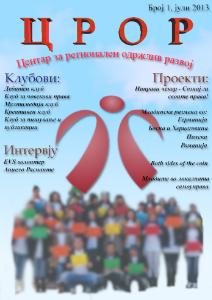 ЦРОР July 2013